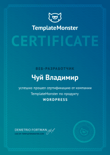 Сетификат веб-разработчика на CMS WORDPRESS