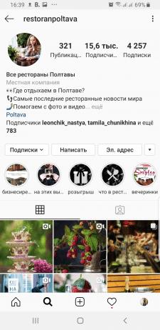 Создание и ведение блога про рестораны в Инстаграм