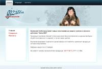 Сайт пердставительства компании Gizilla