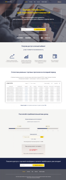 Онлайн Платформа  для торговли Криптовалютой