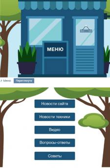 Меню группы  Вконтакте