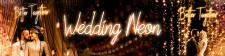 Свадебный баннер в неоновом стиле