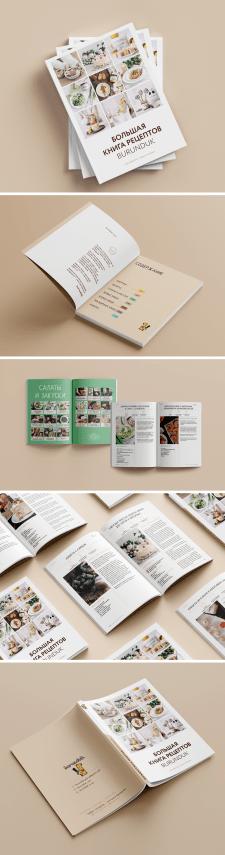 Дизайн и верстка книги рецептов для Burunduk.in.ua