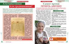 "Журнал ""Альтернативная медицина"""