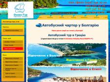 Океантур - туристическое агенство