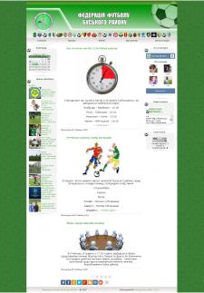 Федерація футболу Буського району
