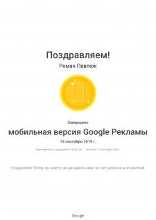 Сертификат Google Реклама_Мобильная версия