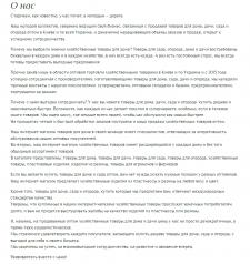 """Сео-статья в раздел """"О нас"""" интернет-магазина"""