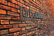 Фурмений стиль СТО Турбо Улитка