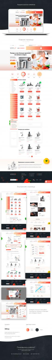 Дизайн интернет магазина кухонные комбайны