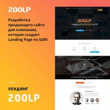 Разработка продающего сайта для веб-студии