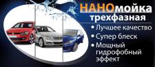 баннер_автомойка