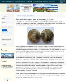 Выпущена юбилейная монета «Вязьма»