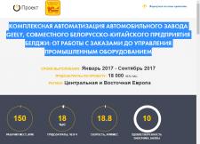 Автоматизация автомобильного завода GEELY