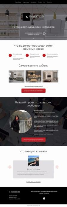 Нестандартный дизайн интерьеров, сайт-каталог