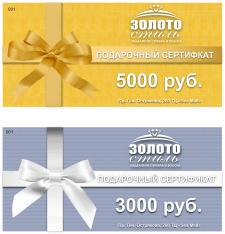 """Подарочный сертификат - """"Золото Стиль"""""""