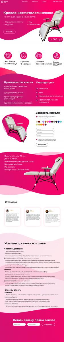Лендинг для профессионального кресла