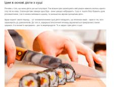 Статьи в блог: суши диета (еда)