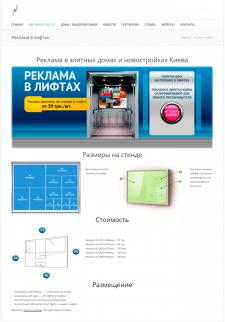Дизайн страницы, Реклама в лифтах Киев