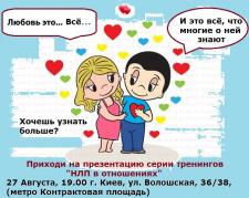 Баннер Nelper Club для Афиши Киева