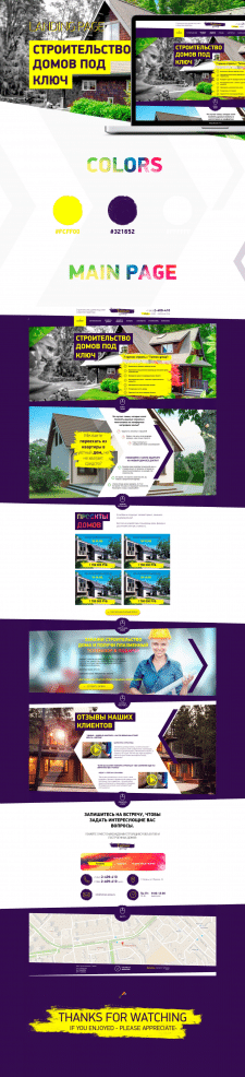 Landing Page. Сonstruction of houses