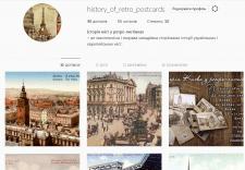 Історія міст у ретро-листівках