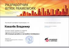 Очная сертификация 1С-Битрикс.