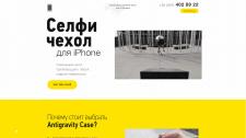 Landing page для продажи Antigravity Case в Украин