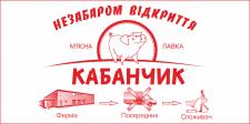 "Баннер магазина ""Кабанчик"""