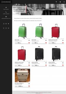 Chemoboom — магазин подержаных чемоданов