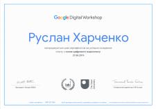 """Сертификат """"Основы цифрового маркетинга"""""""
