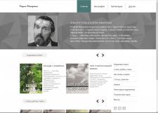 Личный блог поэта Григория Макаренко