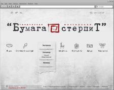 Сайт для творческой мастерской Бумага стерпит