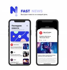Дизайн мобильного приложения новости