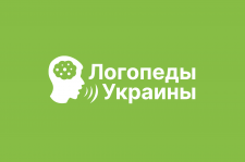 Логопеды Украины