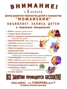 Пример объявления (сделано в MS Word, 2010 год)