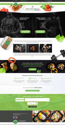 """Дизайн для сайта доставки еды """"GreenFood"""""""