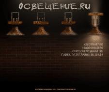 Сайт-визитка для компании монтажников освещения