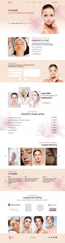 Главная страница для салона красоты