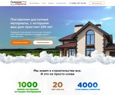 Сайт для компании Галерея кирпича