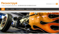 Корпоративный сайт компании WordPress