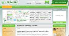 Интернет магазин продукции Гербалайф.