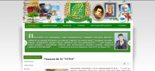 Сайт школы №32  г.Киев