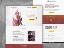 Landing Page сайта AutoCadKurs