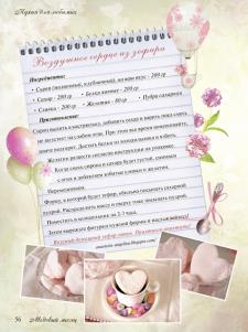 дизайн и вертска журнальной статьи (кулинарная)