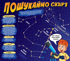 Инструкция - комикс для детского телескопа