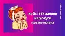 Кейс: 117 заявок на услуги косметолога