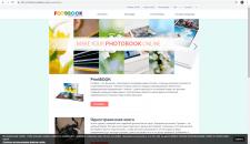 Тестирование веб сайта Fotobook