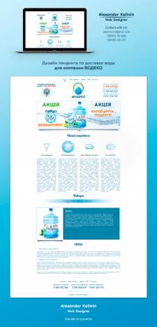 Дизайн лендинга по доставке воды ВОДЕКО