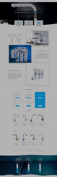 Создание и продвижения сайта, фильтры для воды